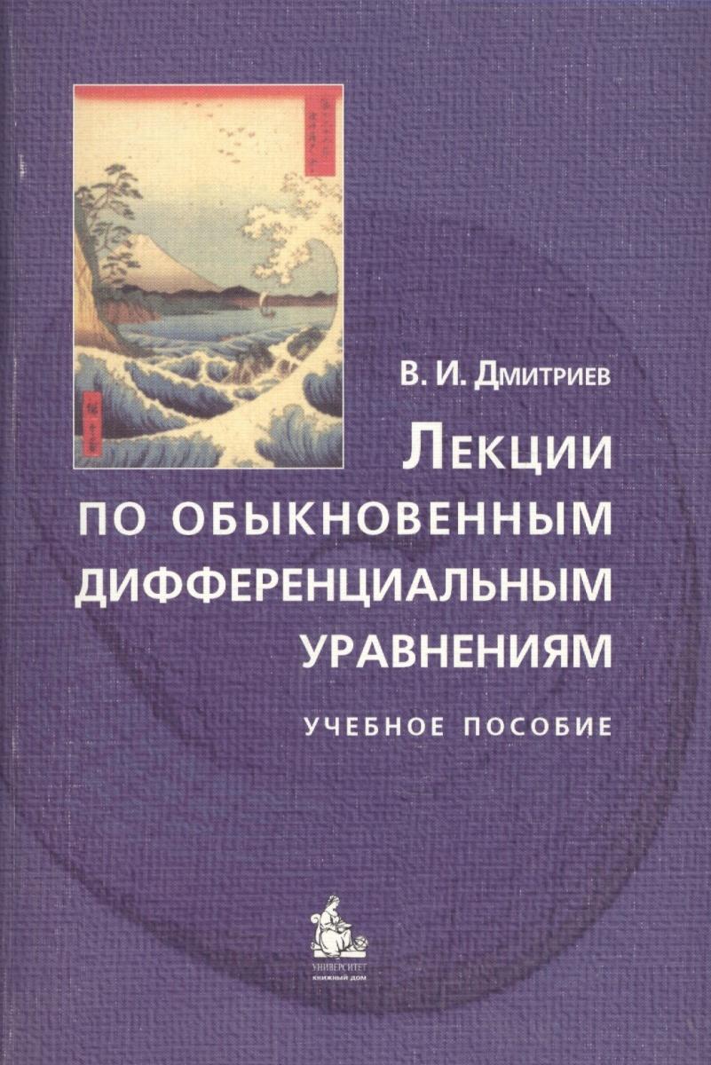 Дмитриев В. Лекции по обыкновенным дифференциальным уравнениям серьги quelle zarina 1019486
