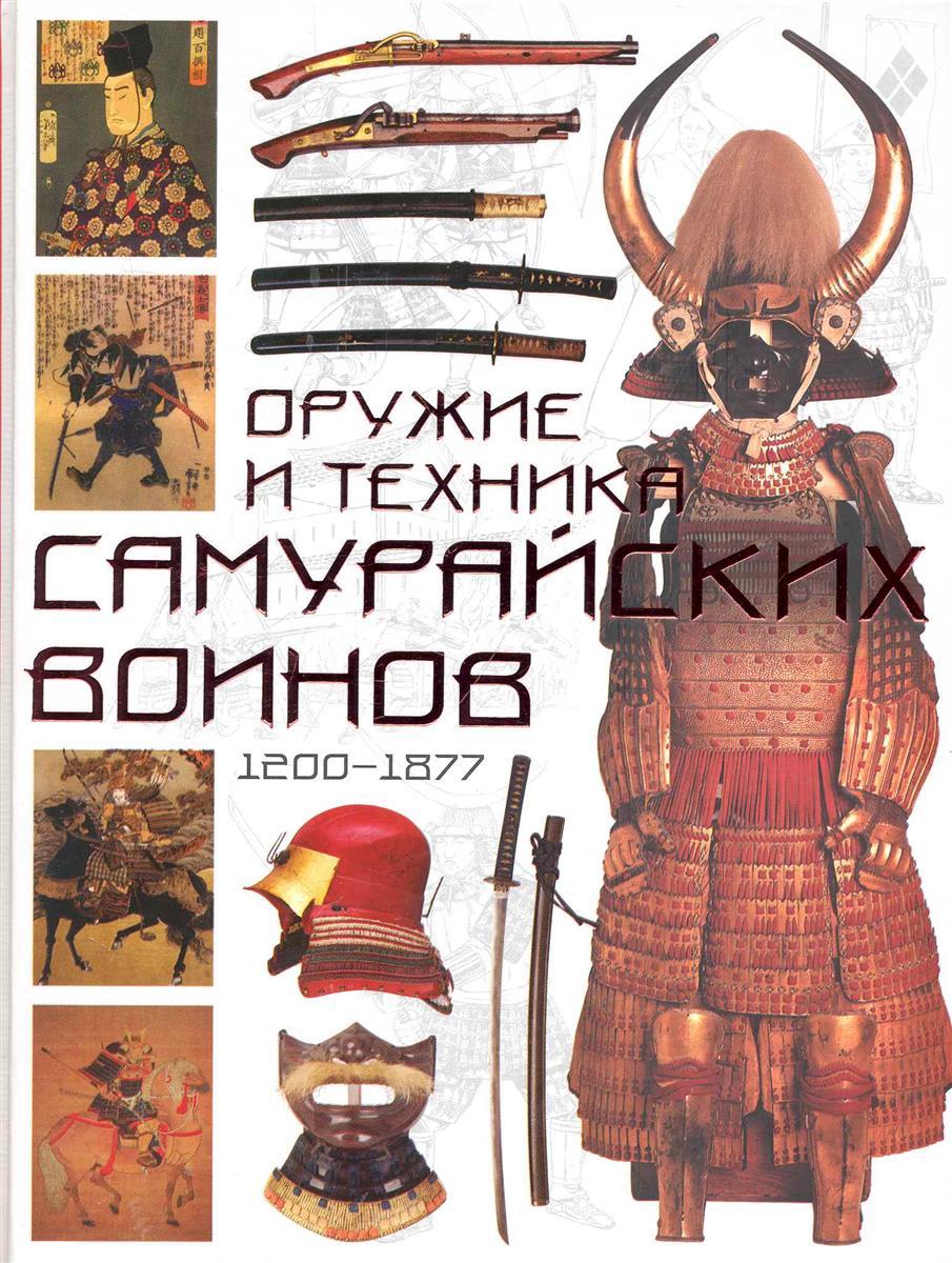 Конлейн Т. Оружие и техника самурайских воинов 1200-1877