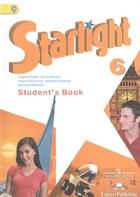 Starlight. Student`s Book. Английский язык. 6 класс. Учебник для общеобразовательных учреждений и школ с углубленным изучением английского языка