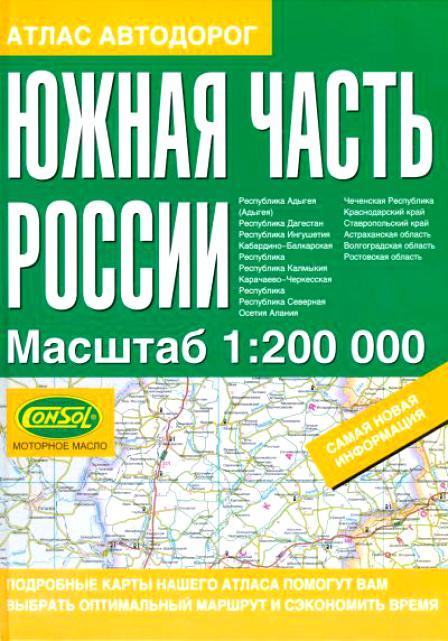 Атлас а/д Южная часть России