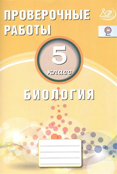 Проверочные и контрольные работы по ...: www.chitai-gorod.ru/catalog/book/913193