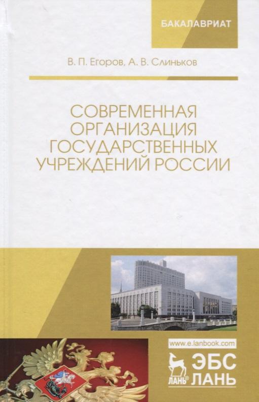 Современная организация государственных учреждений России. Учебное пособие