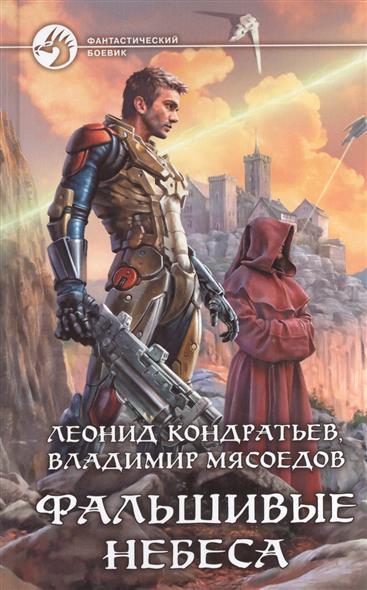 Кондратьев Л., Мясоедов В. Фальшивые небеса. Роман