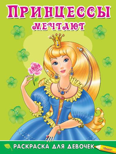Принцессы мечтают. Раскраска для девочек