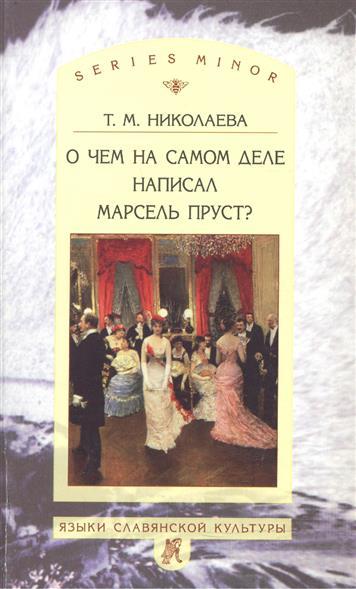 Николаева Т. О чем на самом деле написал Марсель Пруст?