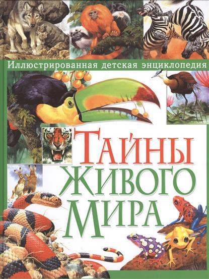 Тайны живого мира. Иллюстрированная детская энциклопедия