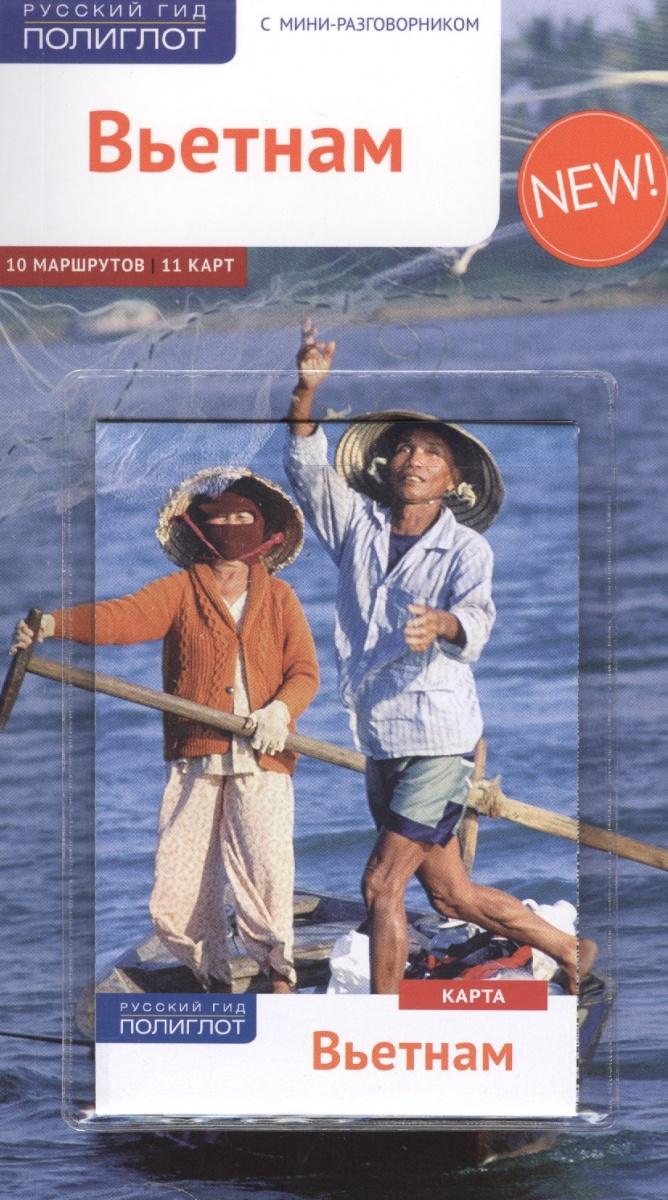 Крюкер Ф., Петрих М. Путеводитель Вьетнам (+карта) ISBN: 9785941617579