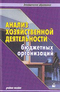 Анализ хоз. деятельности бюджетных организаций