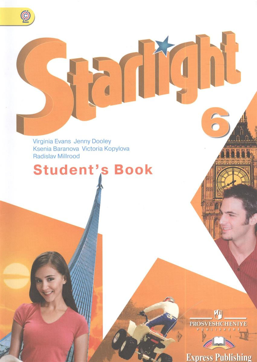 Баранова К., Дули Дж., Копылова В., Мильруд Р., Эванс В. Starlight. Student`s Book. Английский язык. 6 класс. Учебник для общеобразовательных учреждений и школ с углубленным изучением английского языка ISBN: 9785090276528 баранова к дули дж копылова в мильруд р эванс в starlight student s book английский язык 8 класс учебник