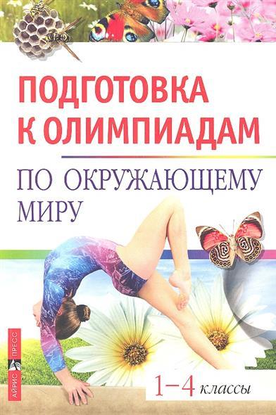 Подготовка к олимпиадам по окружающему миру. 1-4 классы
