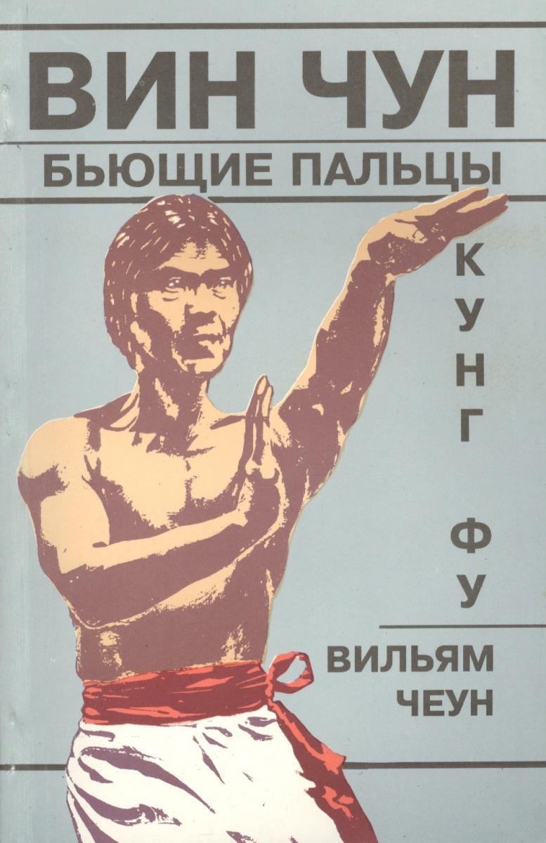 Чеун В. Вин Чун. Книга третья. Кунг фу. Бьющие пальцы ISBN: 0865680450