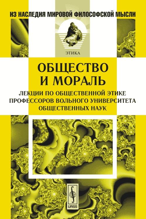 Битнер В. Общество и мораль Лекции по общественной этике…