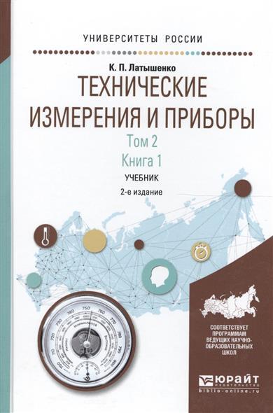 Технические измерения и приборы. Том 2. Книга 1. Учебник