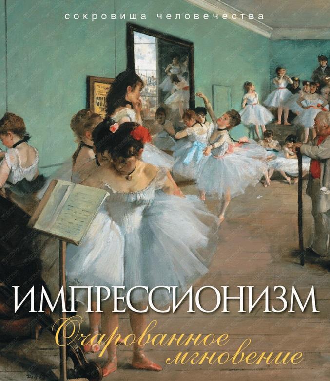 Синельникова Н. Импрессионизм. Очарованное мгновение 974 2