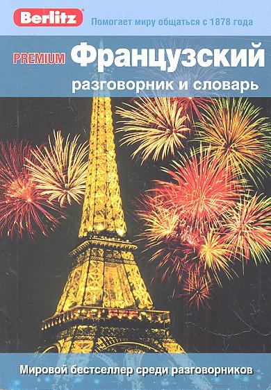 Французский разговорник и словарь. Premium