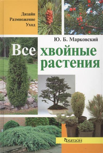 Марковский Ю. Все хвойные растения