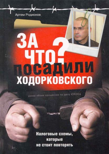 За что посадили Ходорковского