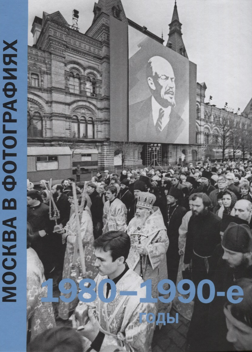 Андрейкина Ю., Колоскова Е., Коробова А., (сост.) Москва в фотографиях. 1980-1990-е годы москва в фотографиях 1980 1990 е годы