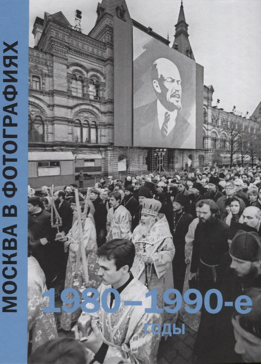Андрейкина Ю., Колоскова Е., Коробова А., (сост.) Москва в фотографиях. 1980-1990-е годы колоскова е коробова а мальцева л сост москва в фотографиях 1941 1945