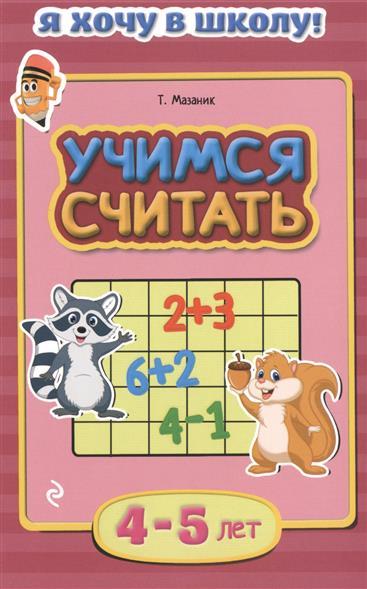 Учим буквы (3-4 года)
