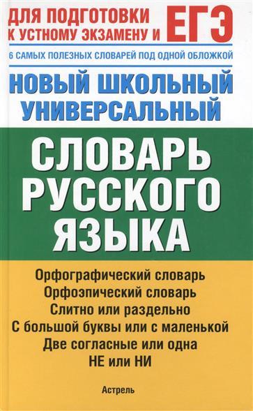 Баронова М.: Новый школьный универсальный словарь русского языка