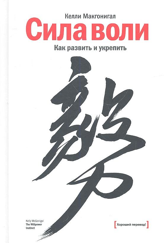 Макгонигал К. Сила воли. Как развить и укрепить келли макгонигал сила воли как развить и укрепить