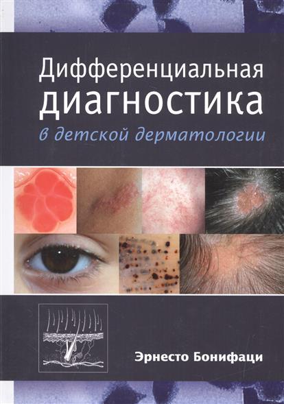 Бонифаци Э. Дифференциальная диагностика в детской дерматологии бонифаци э дифференциальная диагностика в детской дерматологии
