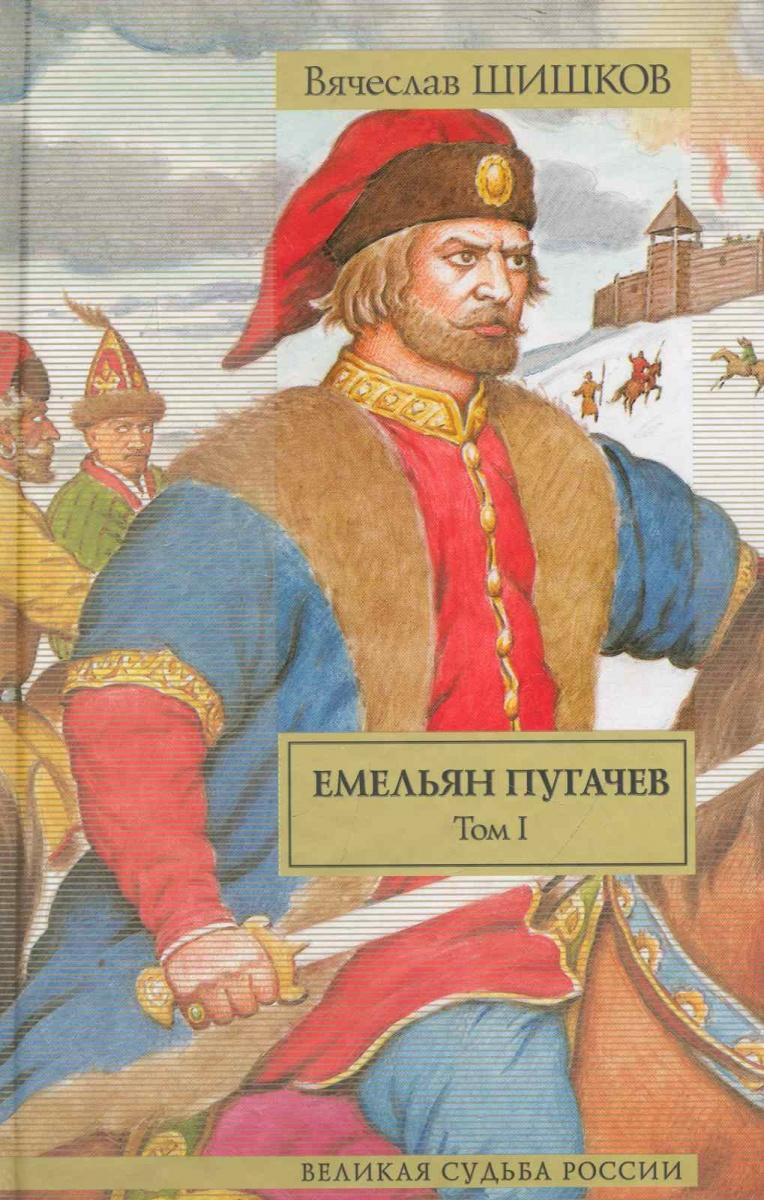 Шишков В. Емельян Пугачев 2тт шишков в ватага