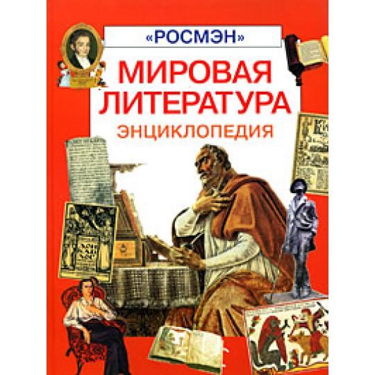Мировая литература Энц