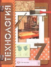 Технология 7 кл Учебник