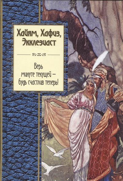 Хайям, Хафиз, Экклезиаст. Стихотворения и переводы