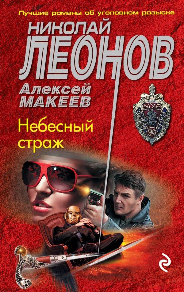 Леонов Н., Макеев А. Небесный страж ISBN: 9785040942954 николай леонов алексей макеев прививка для маньяка