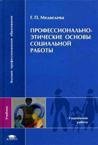 Профессионально-этические основы соц. работы