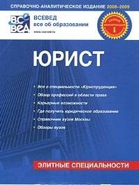 Юрист Где чему и как учат в вузах Москвы Вып. 2