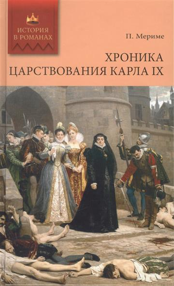Хроника царствования Карла IX: роман