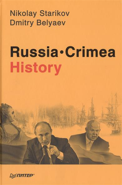Starikov N., Belyaev D. Russia. Crimea. History ISBN: 9785496016933 starikov n rouble nationalization the way to russia s freedom