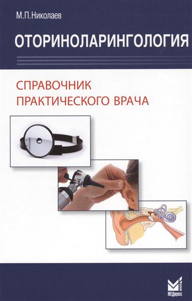 Генитальный эндометриоз взгляд практикующего врача монография купить в Омске - New Life Group