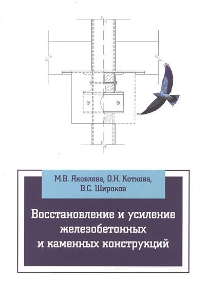 Восстановление и усиление железобетонных и каменных конструкций: учебное пособие