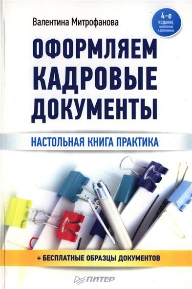 Митрофанова В. Оформляем кадровые документы. Настольная книга практика