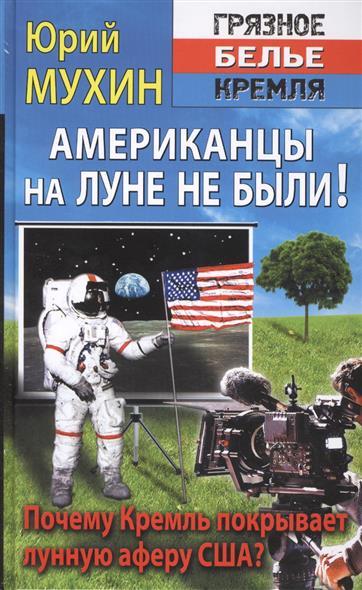 Мухин Ю. Американцы на Луне не были! васильева колковский ю концевой ю свч транзисторы на широкозонных полупроводниках
