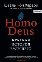 Homo Deus: Краткая история будущего