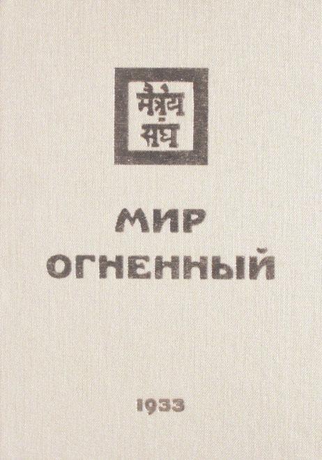 Книжник Т., Забродина М. (ред.) Мир Огненный. Часть 1 забродина е москва литературная 100 адресов которые необходимо увидеть