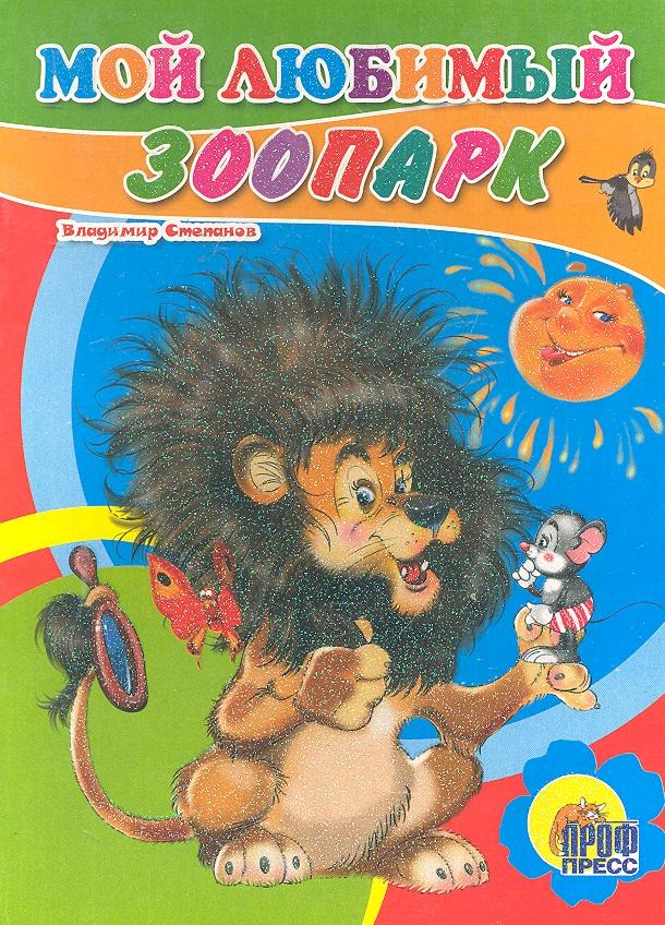 Степанов В. Мой любимый зоопарк проф пресс твой первый пазл мой любимый зоопарк