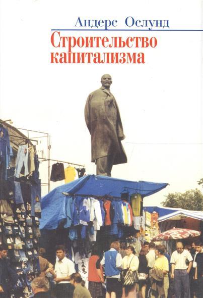 Строительство капитализма Рыночная трансф. стран бывш. сов. блока
