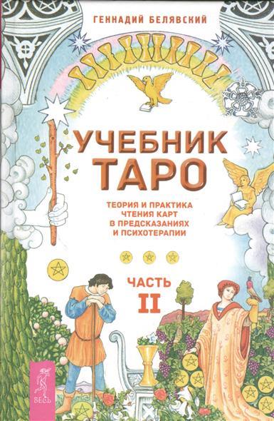 Учебник Таро. Теория и практика чтения карт в предсказаниях и психотерапии. Часть II