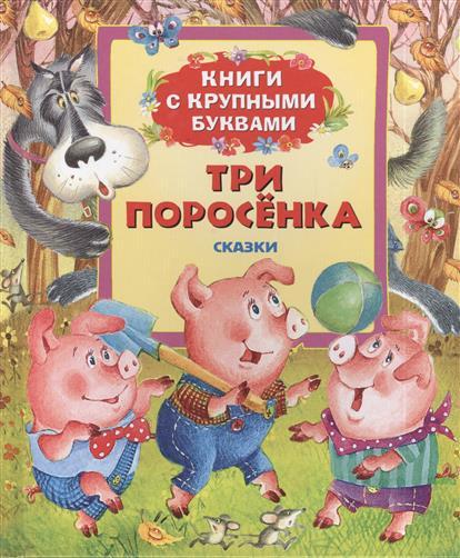 Рябченко В. (ред.) Три поросенка. Сказки