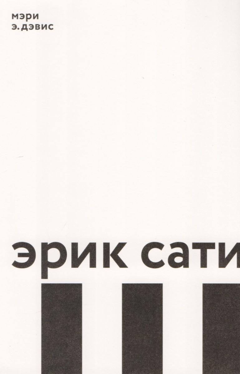 Дэвис М. Эрик Сати