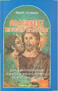 Пульвер Ю.Е. Благовест апостола-предателя история одного предателя