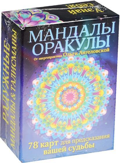 Ангеловская О. Мандалы-оракулы. 78 карт для предсказания вашей судьбы сценарий вашей судьбы