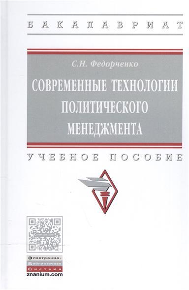 Современные технологии политического менеджмента. Учебное пособие